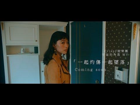 Crispy脆樂團 [ 宇宙的角落 ] MV前導 Teaser