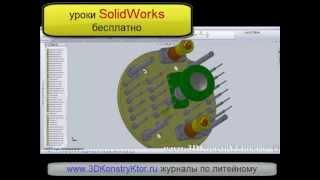 SolidWorks пресс-форма