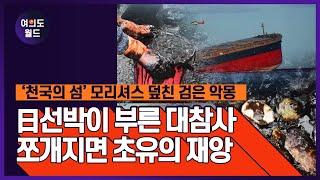 [여의도월드] '천국의 섬' 모리셔스 덮친 검은 악몽 日선박이 부른 대참사 쪼개지면 초유의 재앙 /머니투데이방송