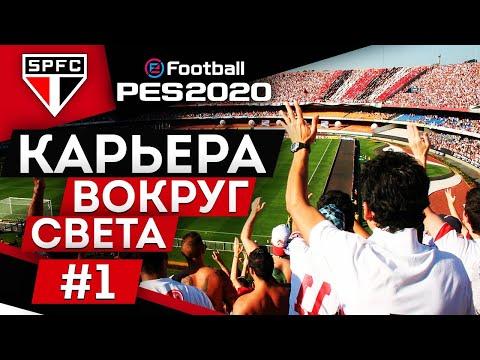 """PES 2020 КАРЬЕРА """"ВОКРУГ СВЕТА"""" #1"""