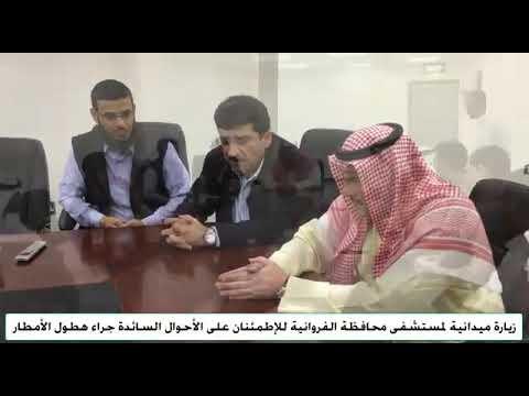 الشيخ #فيصل_الحمود خلال زيارة ميدانية لمستشفى #الفروانية يحضر إجتماع طارئ