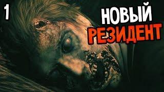 Resident Evil 0 HD REMASTER Прохождение #1 — НОВЫЙ РЕЗИДЕНТ