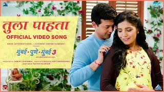 Tula Pahata Song Mumbai Pune Mumbai 3 | New Marathi Song 2018 | Swapnil Joshi, Mukta Barve