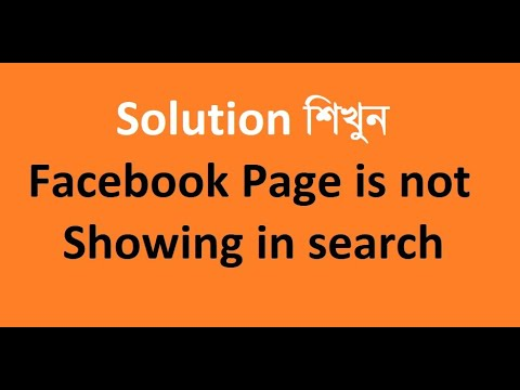 Why Facebook Page Is Not Showing In Search || Facebook Tips Bangla