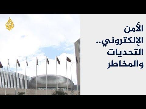 منتدى الجرائم الإلكترونية يختتم أعماله بأديس أبابا  - نشر قبل 3 ساعة