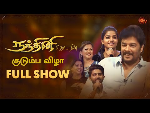 The Nandhini Family comes together for a celebration!   Nandhini Kudumbam   Full Show   Sun TV