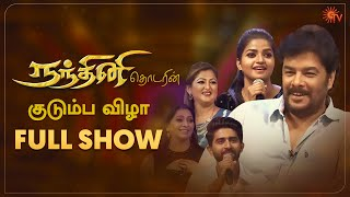 The Nandhini Family comes together for a celebration! | Nandhini Kudumbam | Sun Tv