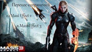 Перенос сохранений из Mass Effect 2 в Mass Effect 3