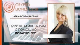 Работа с Инстаплюс.про