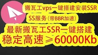 【最新搬瓦工vps翻墙教程】最新搬瓦工vps一键搭建安装ss/ssr/v2ray翻墙教程,超过谷歌云搭建的ss/ssr/v2ray教程的速度,高速稳定≥60000Kb