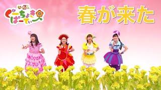 ももくろちゃんZ - 春ですよ!春ですよ!