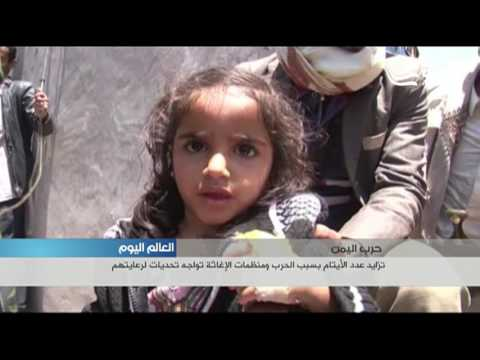 تزايد عدد الأيتام بسبب الحرب ومنظمات الإغاثة تواجه تحديات لرعايتهم  - نشر قبل 6 ساعة