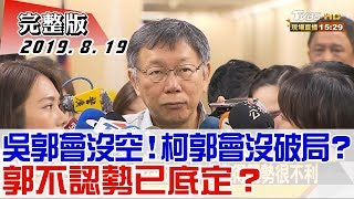 2020大選看風向 要說-【 #新聞大白話 】 108/08/19
