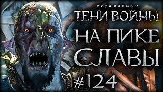 Middle-earth: Shadow of War #124 - Последний бой чемпиона