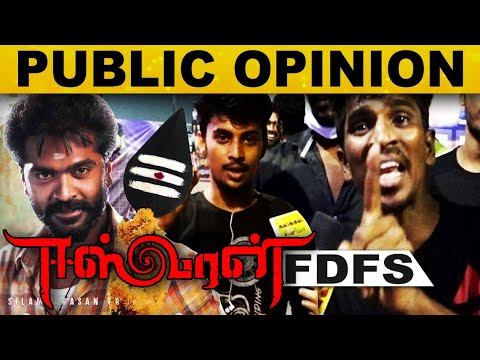 Eeswaran Movie Public Reaction | FDFS | Silambarasan TR | Suseenthiran | Rohini HD | Nidhhi Agerwal