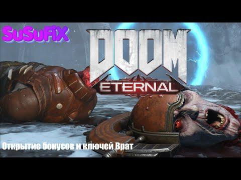 Doom Eternal - Открытие пропущеных бонусов