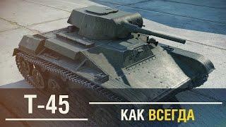 T-45 - Как всегда. [WoT Review]