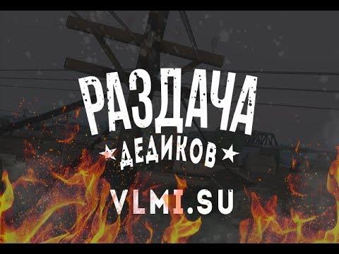 Раздача дедиков | VLMI.SU