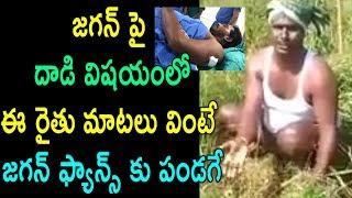 Farmers Common Peoples Reaction On YS Jagan Vishaka Incident | Comments On TDP | Cinema Politics