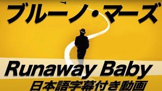 ブルーノ・マーズ「Runaway Baby / ラナウェイ・ベイビー」【日本語字幕付き動画】【公式】