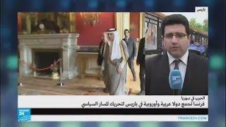فرنسا تجمع دولا عربية وأوروبية لتحريك المسار السياسي في سوريا