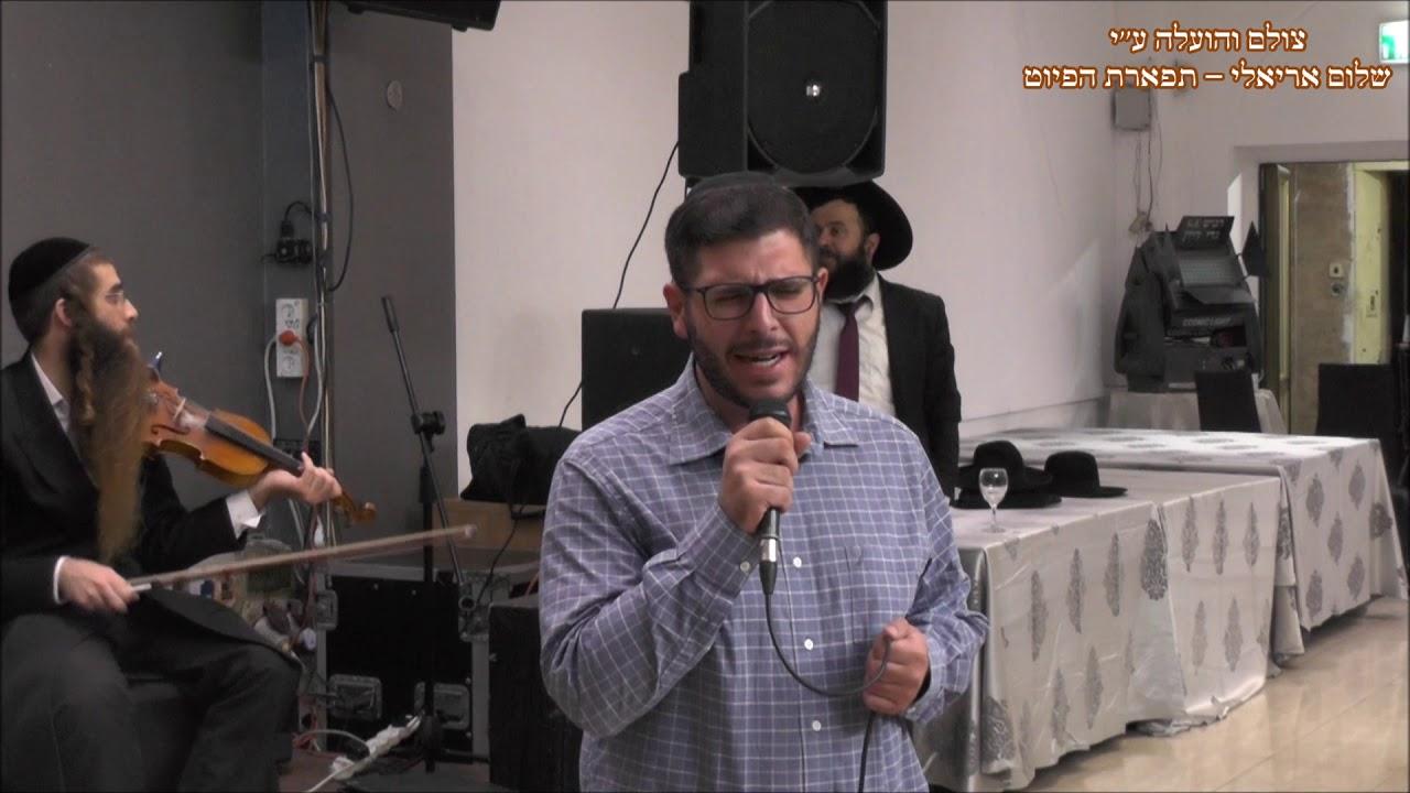 שיר המעלות דוד החזן אפרים יחזקאל מקאם כורד