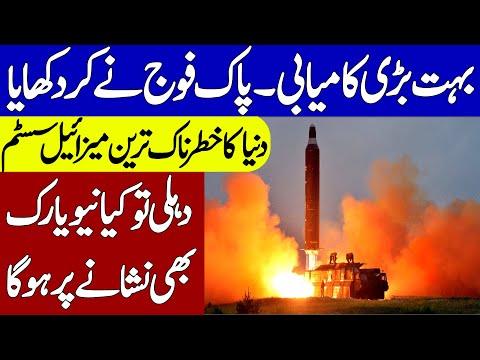 Pakistan conducts 'successful' cruise missile test | Khoji TV