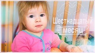 Ребёнку 1 год и 4 месяца - Sonya Voron