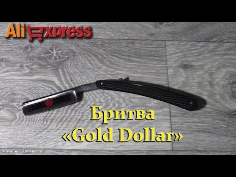 "AliExpress: Бритва ""Gold Dollar"""