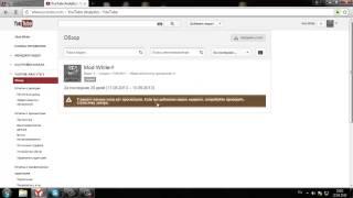 как узнать сколько я заработал денег в YouTube