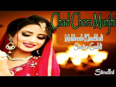 Mehboob Khaskheli, Samina Guddi - Chad Chora Munjhi