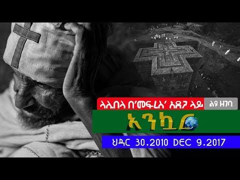 EthioTube Ankuar : አንኳር - Ethiopian Daily News Digest (Lalibela Special)   December 7, 2017