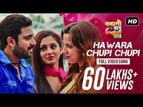 Hawara Chupi Chupi | Bangali Babu English...