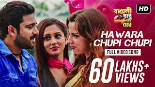 Hawara Chupi Chupi | Bangali Babu English Mem | Soham | Mimi | Ravi Kinnagi | SVF