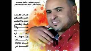 يا ما ما يا ماما   عبد السلام الصويعي روعه النّسخة الأصل