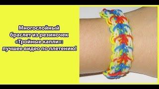 Многослойный браслет из резиночек «Тройные капли»: лучшее видео по плетению!