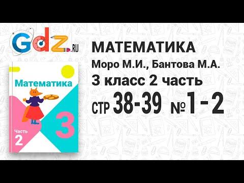 Стр. 38-39 № 1-2 - Математика 3 класс 2 часть Моро
