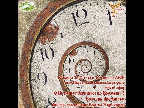 Путешественники во Времени-3. Болезнь времени. Часть 1/3