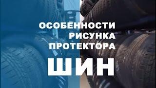 видео Разновидность протекторов шин | Автомобильно-общественный блог