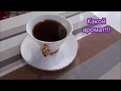 Как сварить очень вкусный натуральный молотый кофе в микроволновке