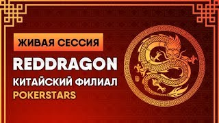 Обзор Китайского PokerStars - Red Dragon Poker