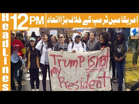 Donald Trump In Big Trouble | Headlines 12 PM | 19 February 2019 | Khyber News