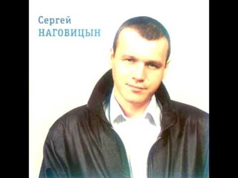 Сергей Наговицин - Озоновый слой