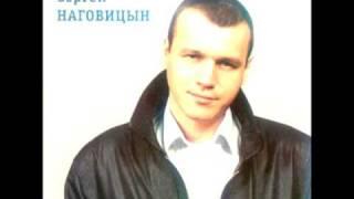 Download Сергей Наговицин - Озоновый слой Mp3 and Videos