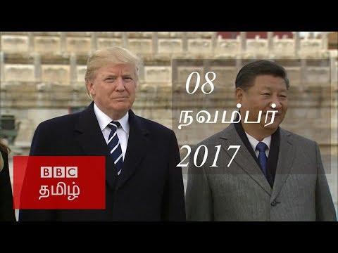 BBC Tamil TV News Bulletin 08/11/17...