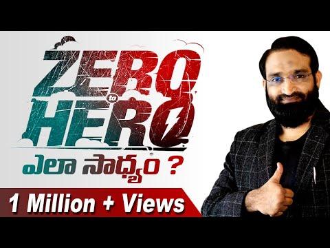 Br Shafi || Zero to Hero ఎలా సాధ్యం ?