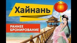 Туры на Хайнань Китай, раннее бронирование из СПб на октябрь 2019 21082019
