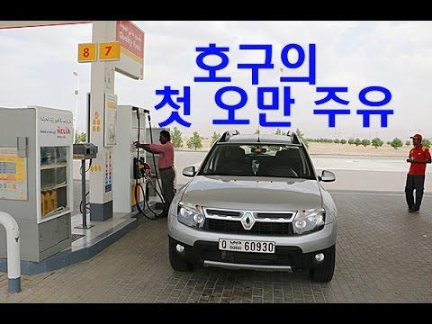 5오만에서  호구 됨, 바가지 주유와 환전(Oman Gas Station & Exchange) - 2016.04.10