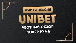 Обзор Unibet Poker от veles | Школа покера Smart-Poker.Ru