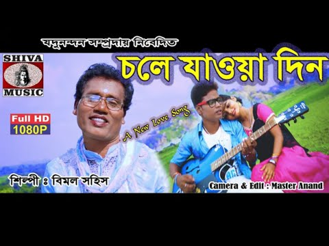 Purulia #New #Love Song 2019 – Chale Jawya Din | Shilpi – Bimal Sahish | Purulia Bangla Song 2019 | | Download BANGLA SONG New BANGLA SONG Download
